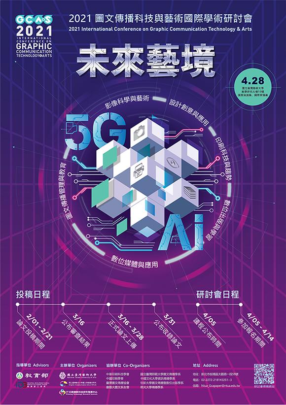 2021圖文傳播科技與藝術國際學術研討會