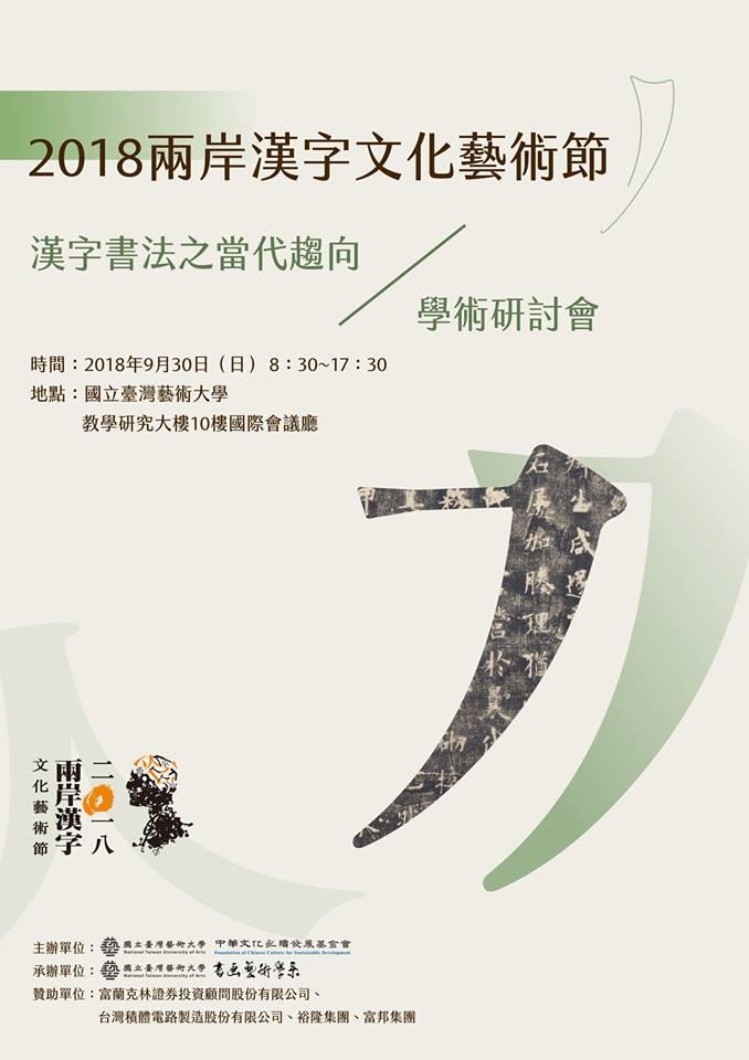 2018ㄌ兩岸漢字文化藝術節 漢字書法之當代趨向 學術研討會