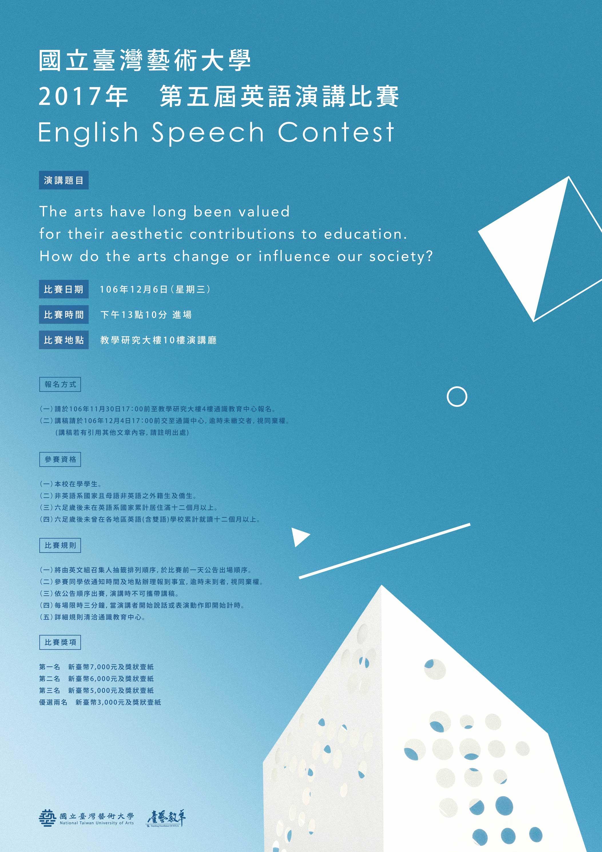 2017年第五屆英語演講比賽