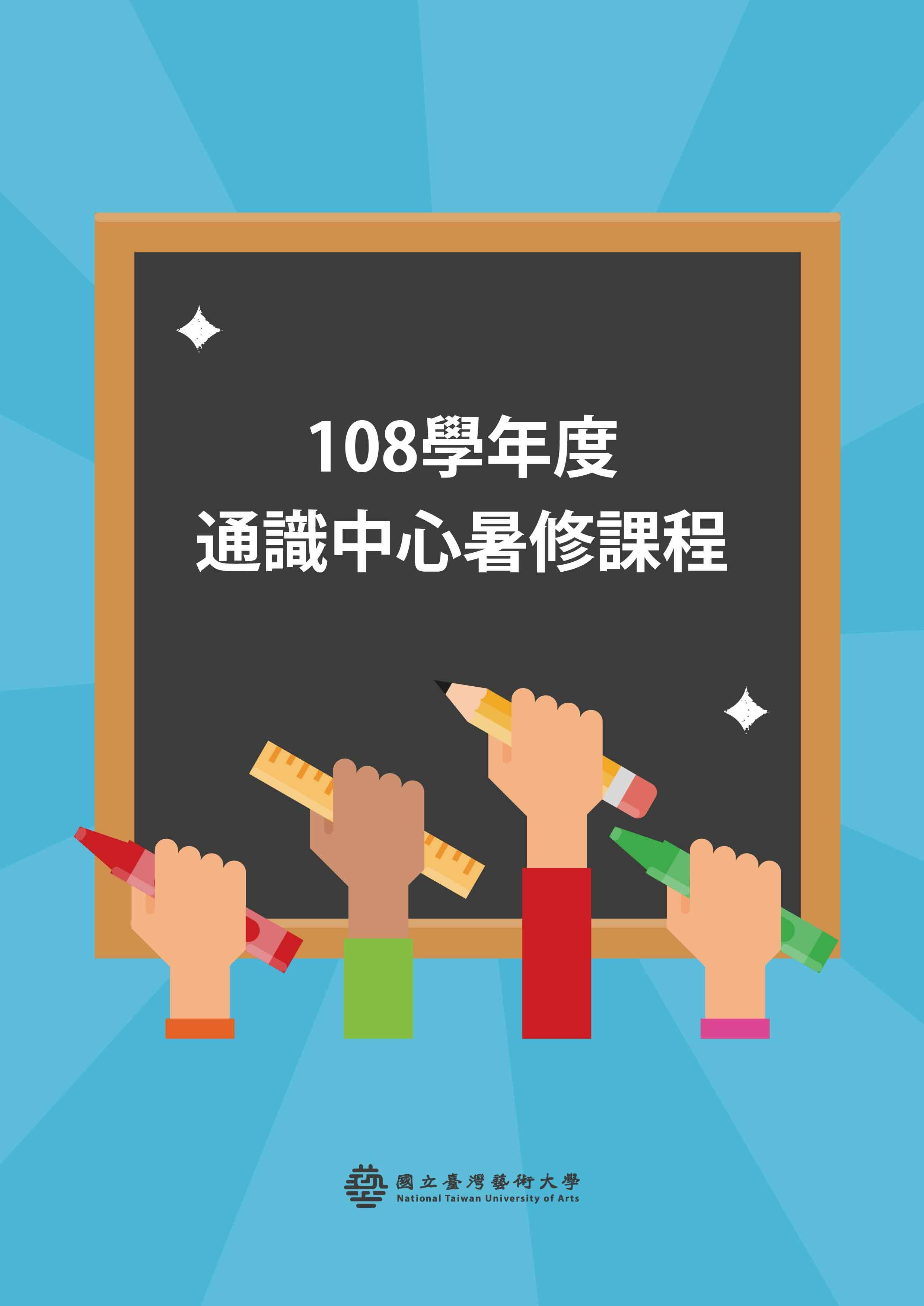 108學年度通識教育中心暑修課程