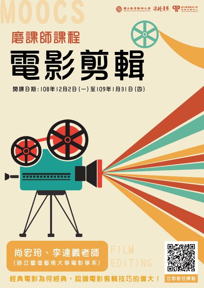 電影剪輯宣傳海報