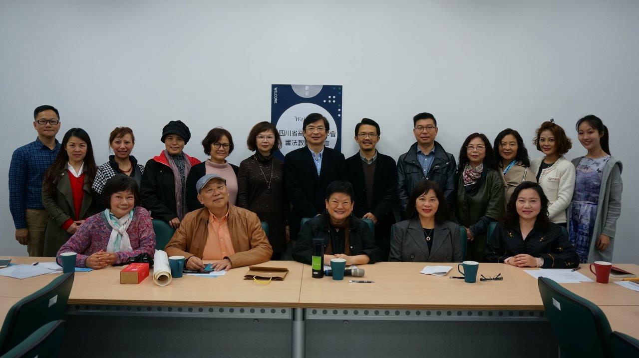 四川省高等教育學會書法教育專委會1