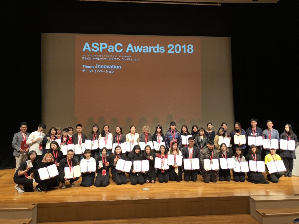 AsPac亞洲學生包裝設計競賽頒獎典禮大合照