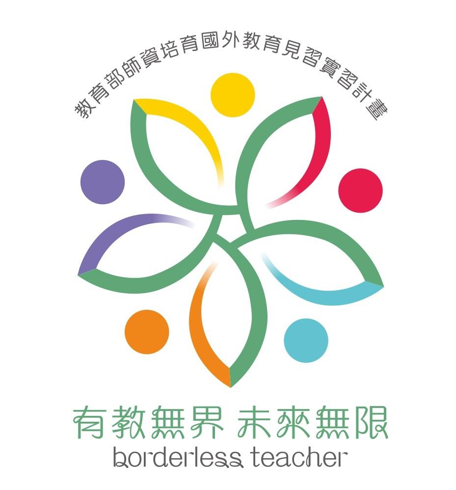 無國界教師logo