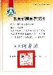參加中華民國大專校院104學年度籃球運動聯賽