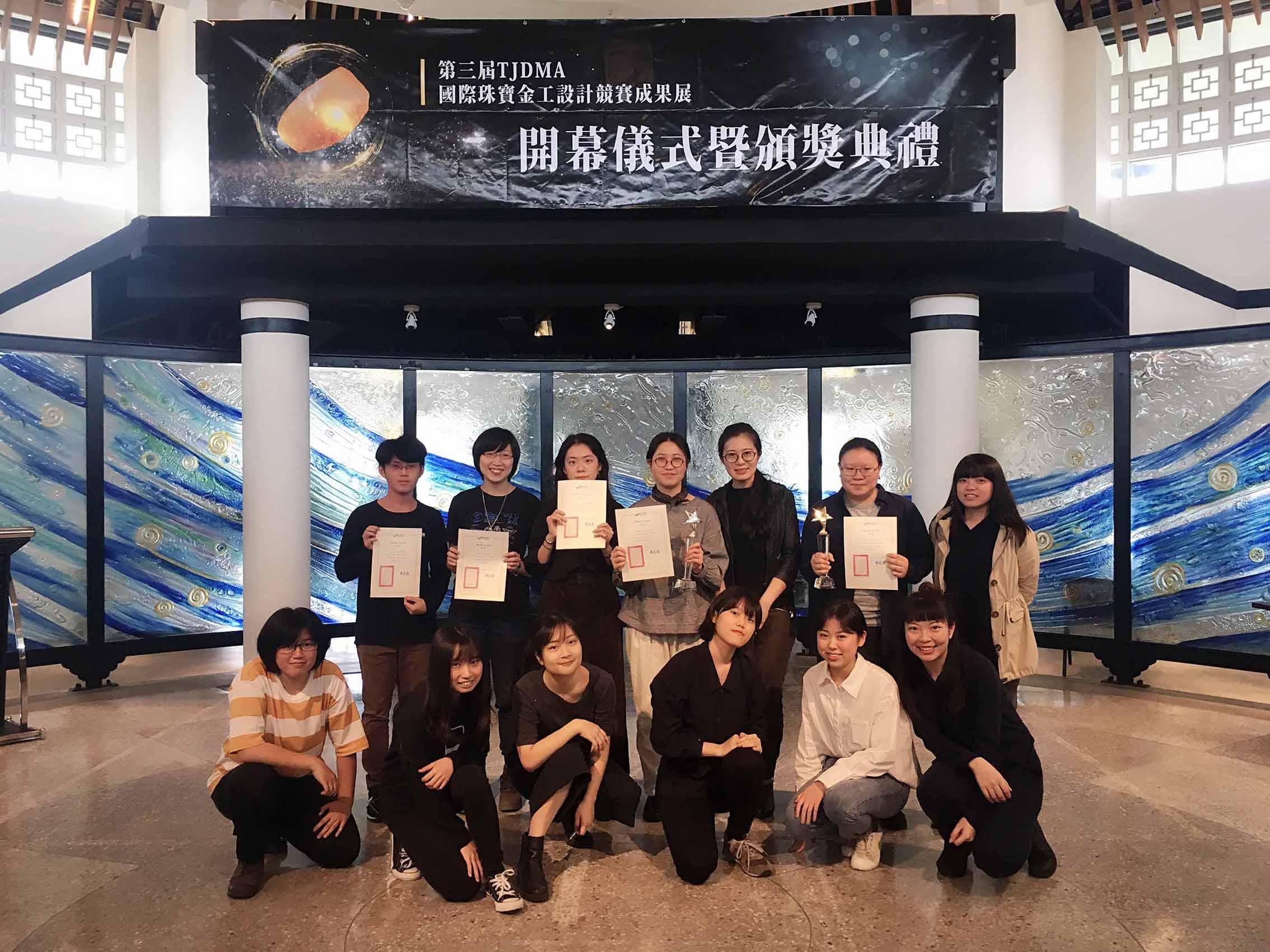 第三屆TJDMA國際珠寶金工設計競賽得獎者合影