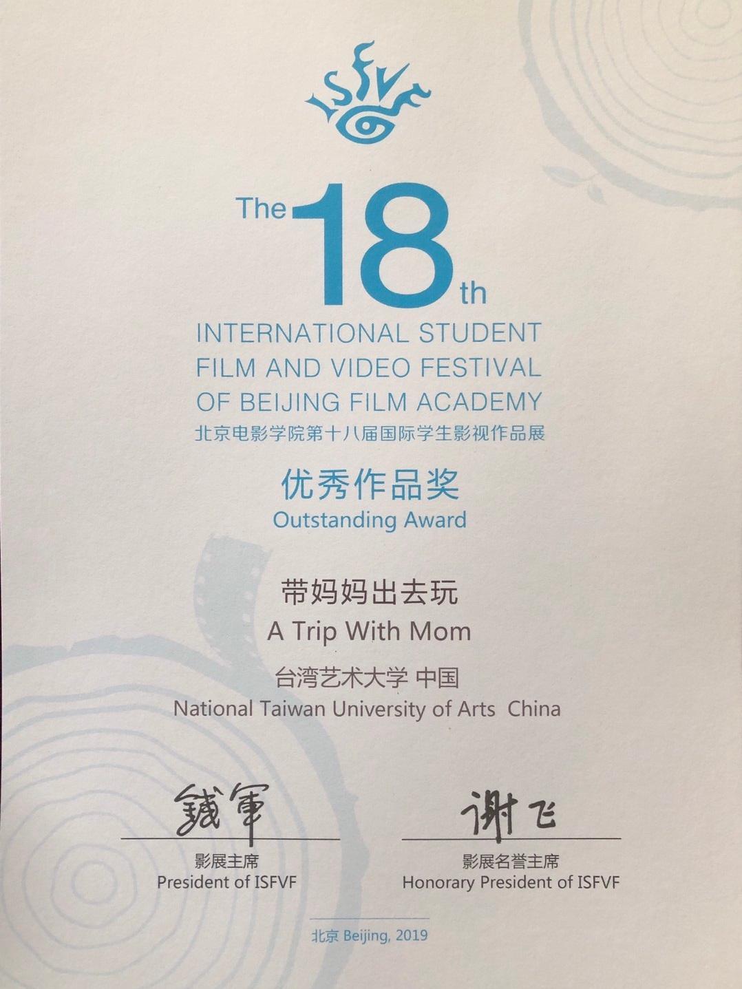 第18屆北京電影學院國際學生影視作品展-優秀作品獎