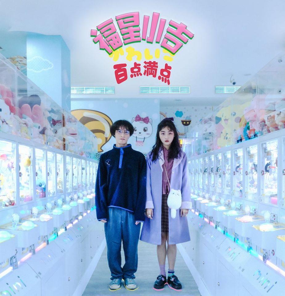 福星小吉love 100%劇照取自臉書粉絲團