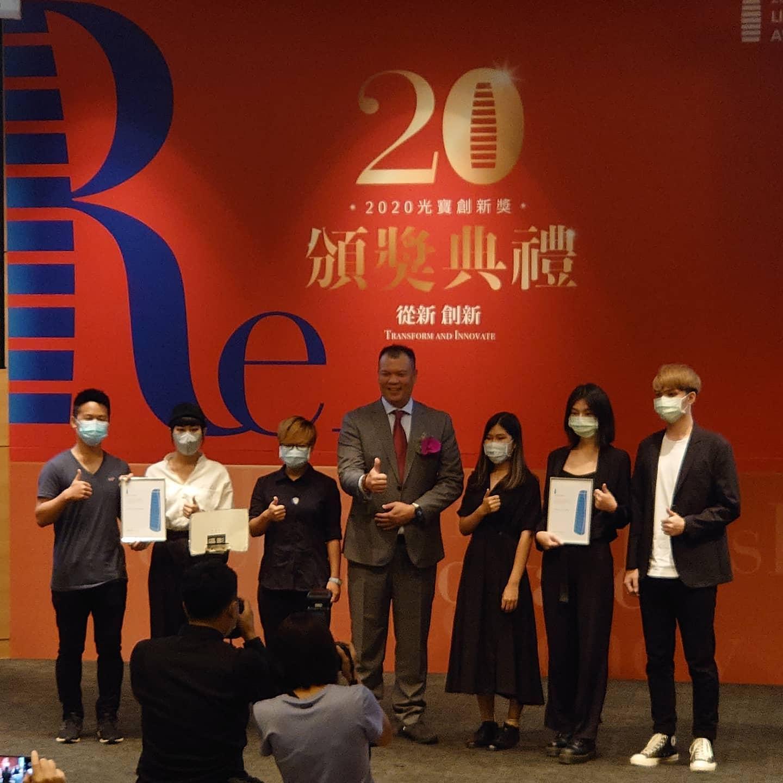 2020光寶創新獎頒獎